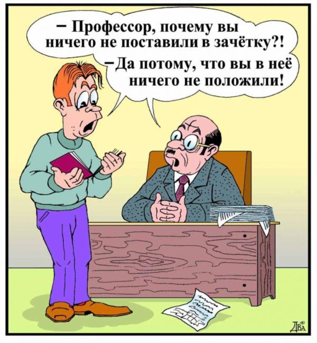Анекдот про студента и преподавателя