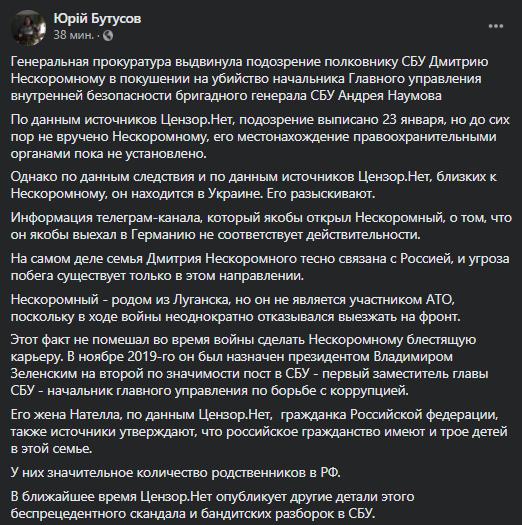 Нескоромному висунули підозру у замаху на вбивство Наумова – Бутусов