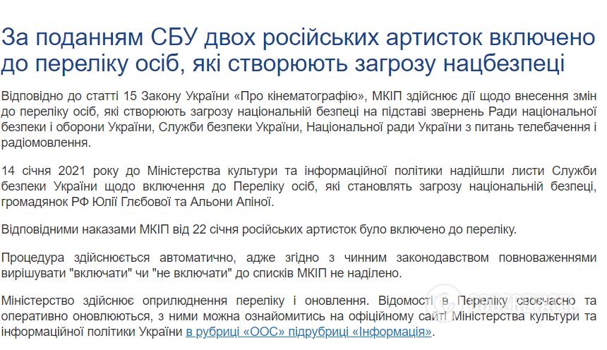 """Алену Апину и Юлию Глебову внесли в """"черный список"""" СБУ"""