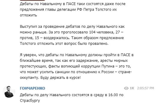 В ПАСЕ назначили дебаты по делу Навального