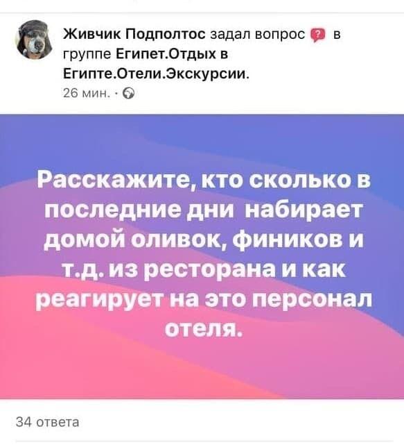 """Украинец спросил, как """"красть"""" еду в отеле Египта"""