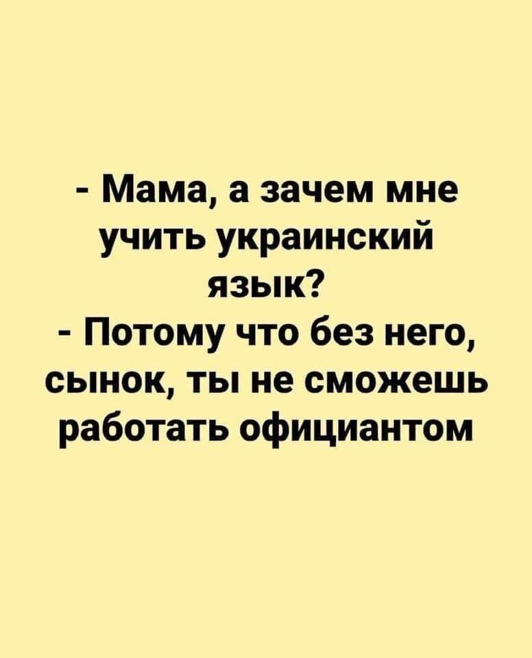 Анекдот про українську мову