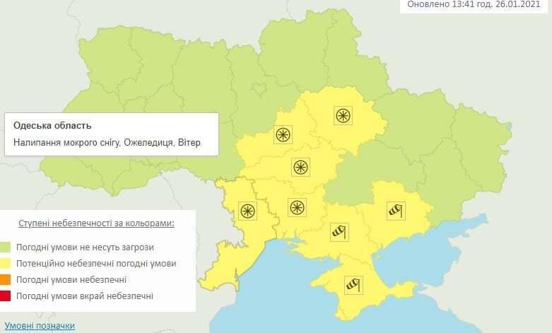 Попередження про погіршення погоди в Україні 27 січня