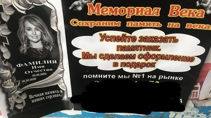 Жанна Фриске на рекламных листовках ритуального бюро