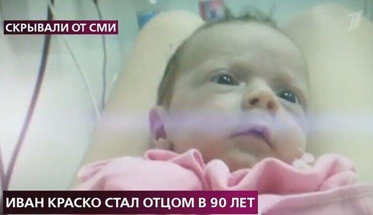 Дочь 90-летнего Ивана Краско