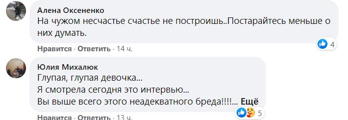 У мережі розкритикували Реп'яхову