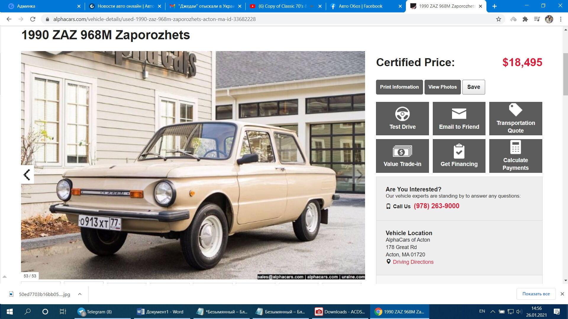 """Объявление о продаже 30-летнего """"Запорожца"""" появилось на сайте одного из продавцов подержанных авто"""