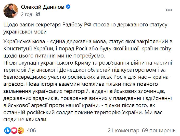 Данилов ответил Патрушеву