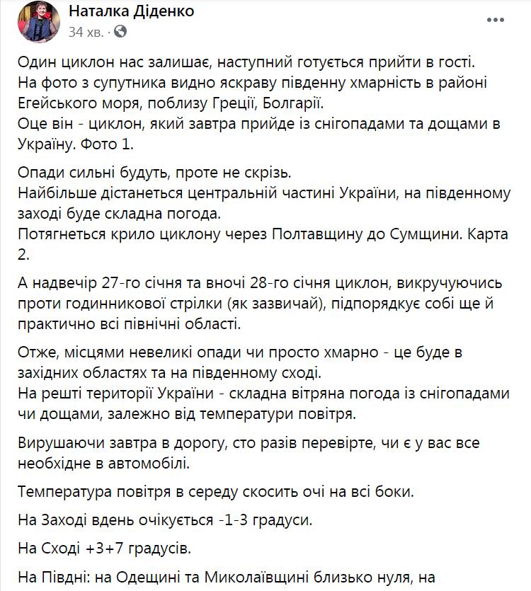 В Украину придет циклон.