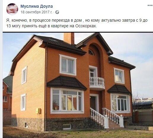 Пост Кравчук о переезде в дом.