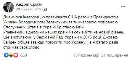 Головань: через два дня после инаугурации в США в Украине открыли еще два уголовных производства против Байдена и Порошенко
