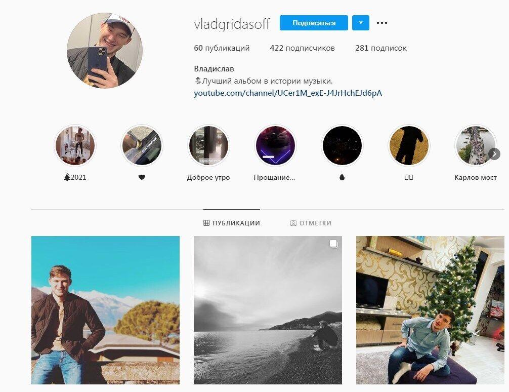 Сторінка Гридасова в Instagram