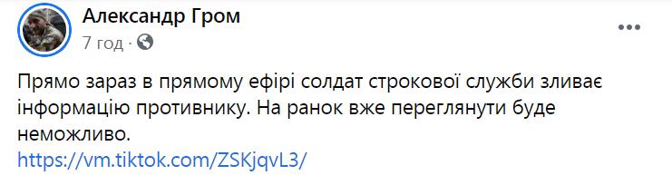 Александр Гром