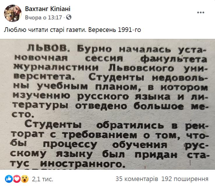 Кипиани показал, как студенты боролись за украинский язык после распада СССР.