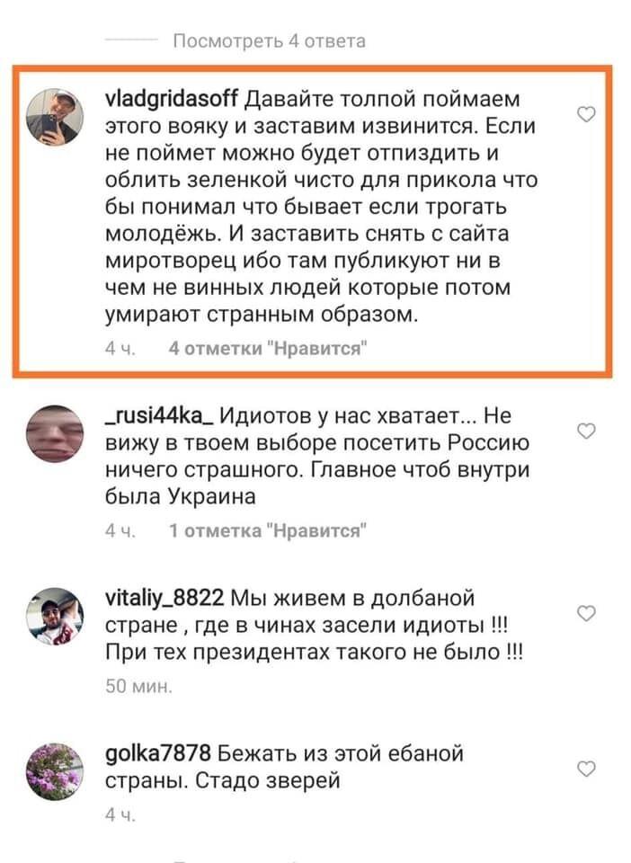 Коментар Гридасова