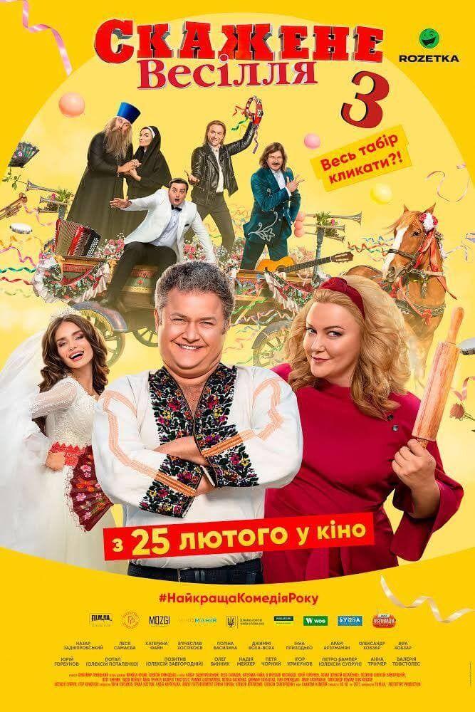"""Постер к фильму """"Скажене весілля 3"""""""
