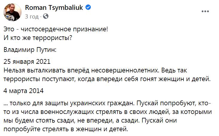 Роман Цимбалюк спіймав Володимира Путіна на щиросердому зізнанні щодо Криму.