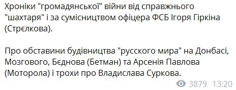 Пост Анатолия Штефана