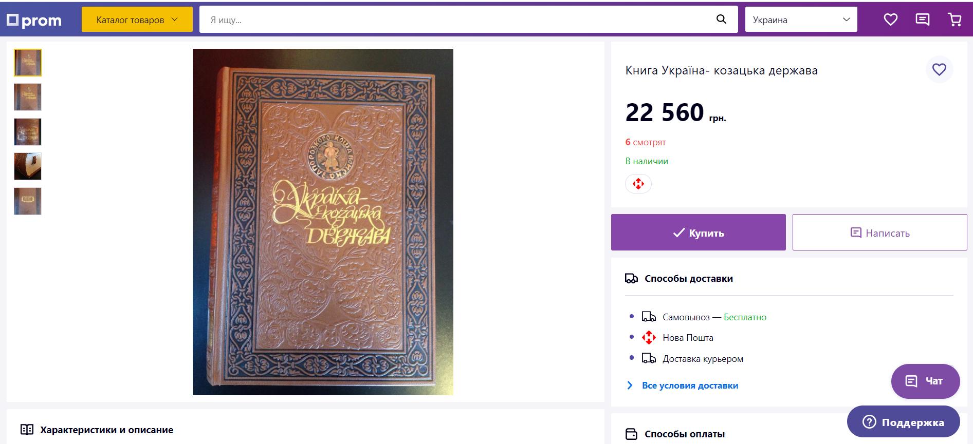 Одне з видань книги вартістю 22,5 тисячі гривень.