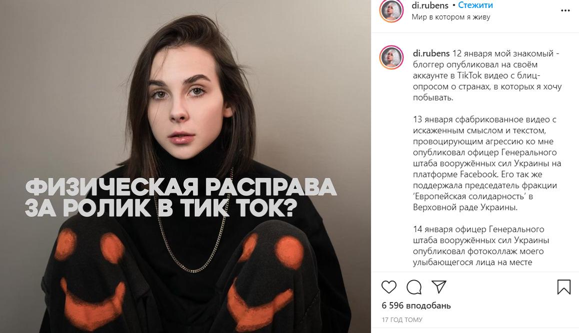 Скриншот посту, під яким Гридасов пригрозив офіцеру ЗСУ