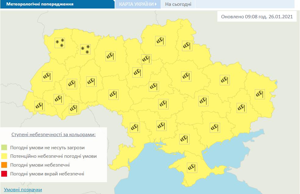 Предупреждение о потенциально опасных погодных условиях в Украине 26 января