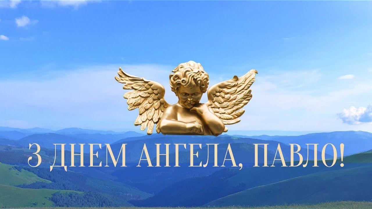 Поздравление с днем ангела Павла