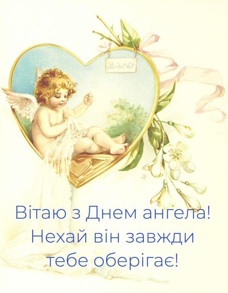 Открытка в день ангела