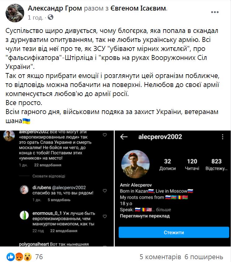 Ветеран Александр Грамарчук заметил, что Di.rubens поблагодарила россиян за поддержку.
