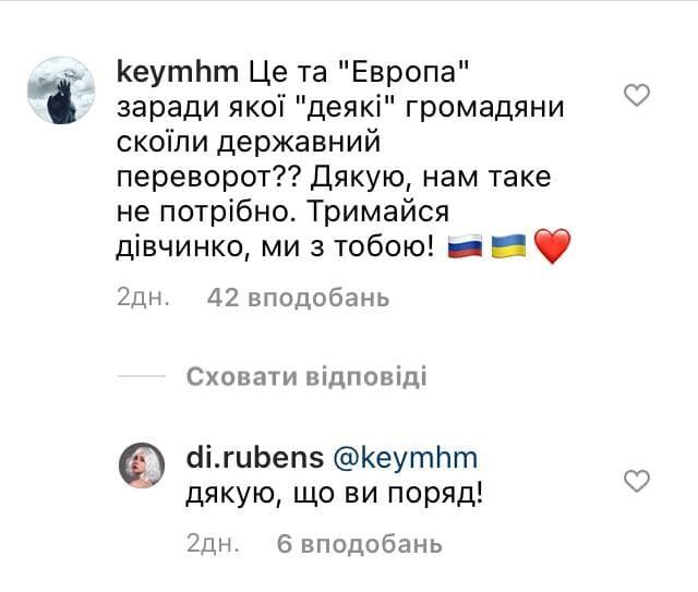 Di.rubens поблагодарила россиян у себя в Instagram.