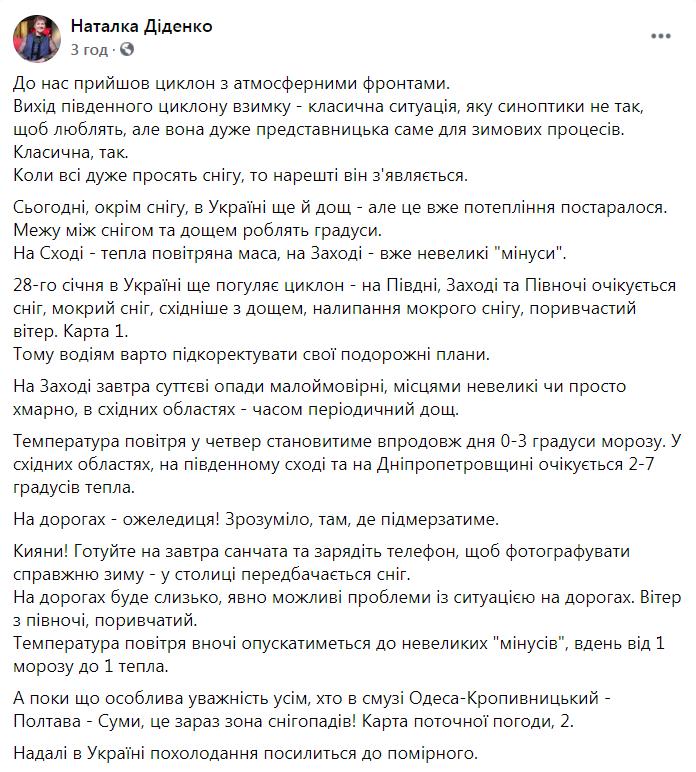 Прогноз погоды Натальи Диденко.
