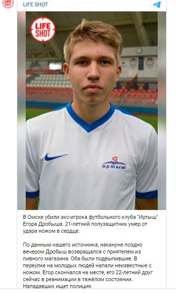 Егора Дробыша зарезали на улице