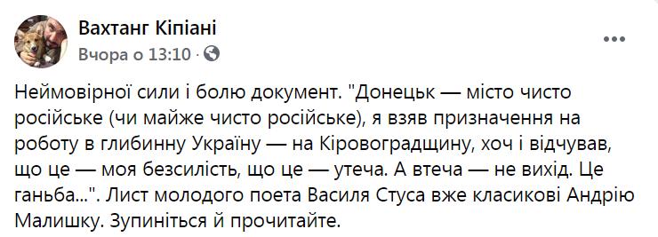 Вахтанг Кипиани показал письмо Стуса к Малышко.