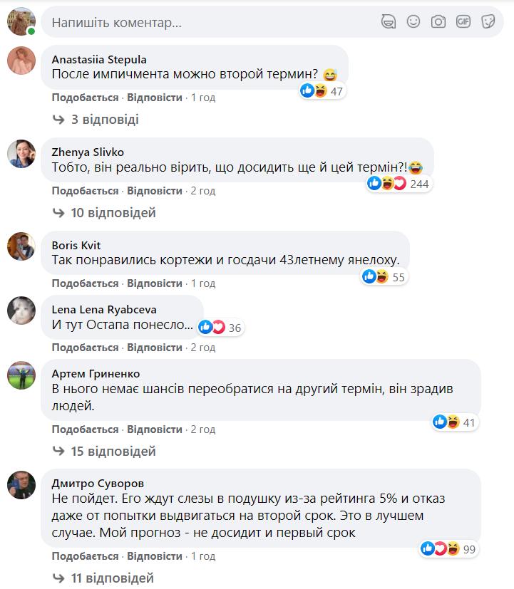Коментарі під публікацією щодо другого терміну президента Зеленського
