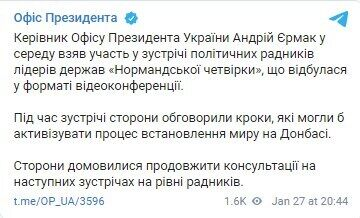 Telegram Офиса президента.
