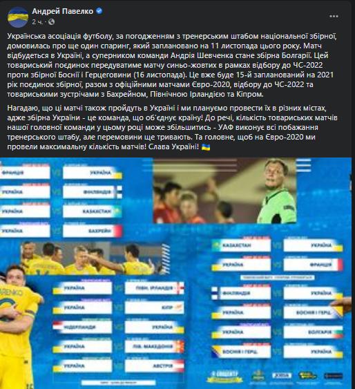 Андрей Павелко сообщил, что Украина сыграет с Болгарией