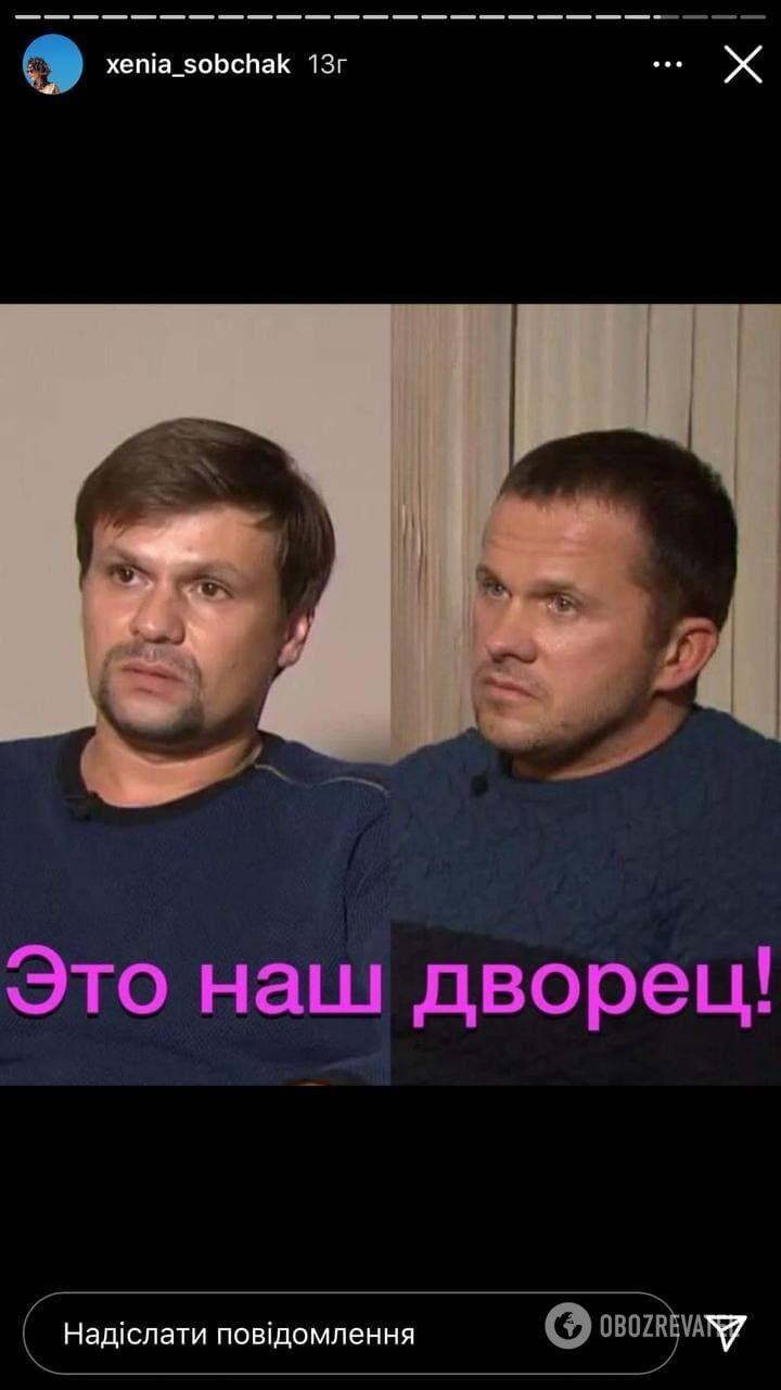 Собчак потроллила дворец Путина