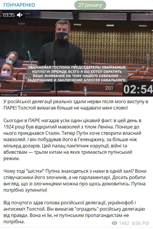 Гончаренко выступил в ПАСЕ – россияне возмутились