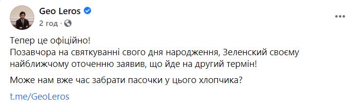 Публікація щодо можливого другого терміну президентства Зеленського