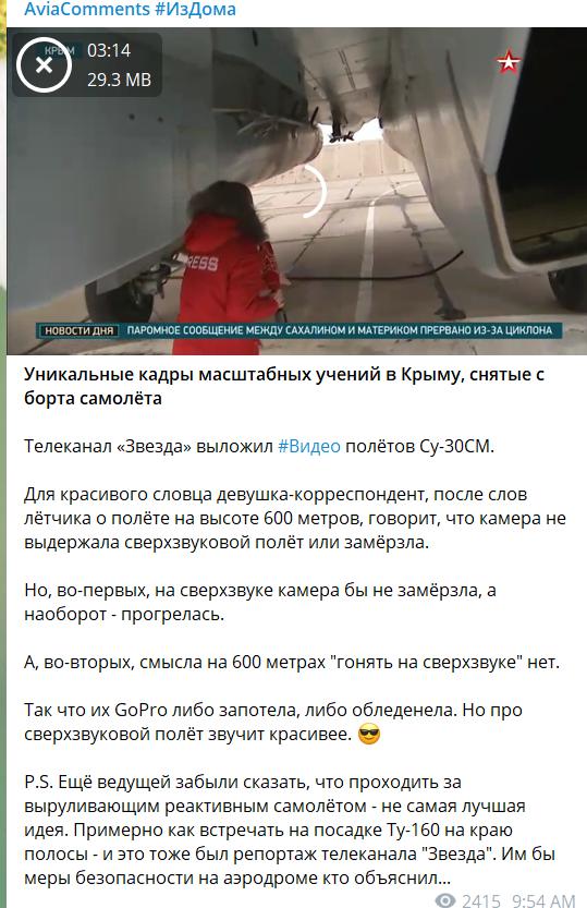 Комментарий к сюжету российских пропагандистов