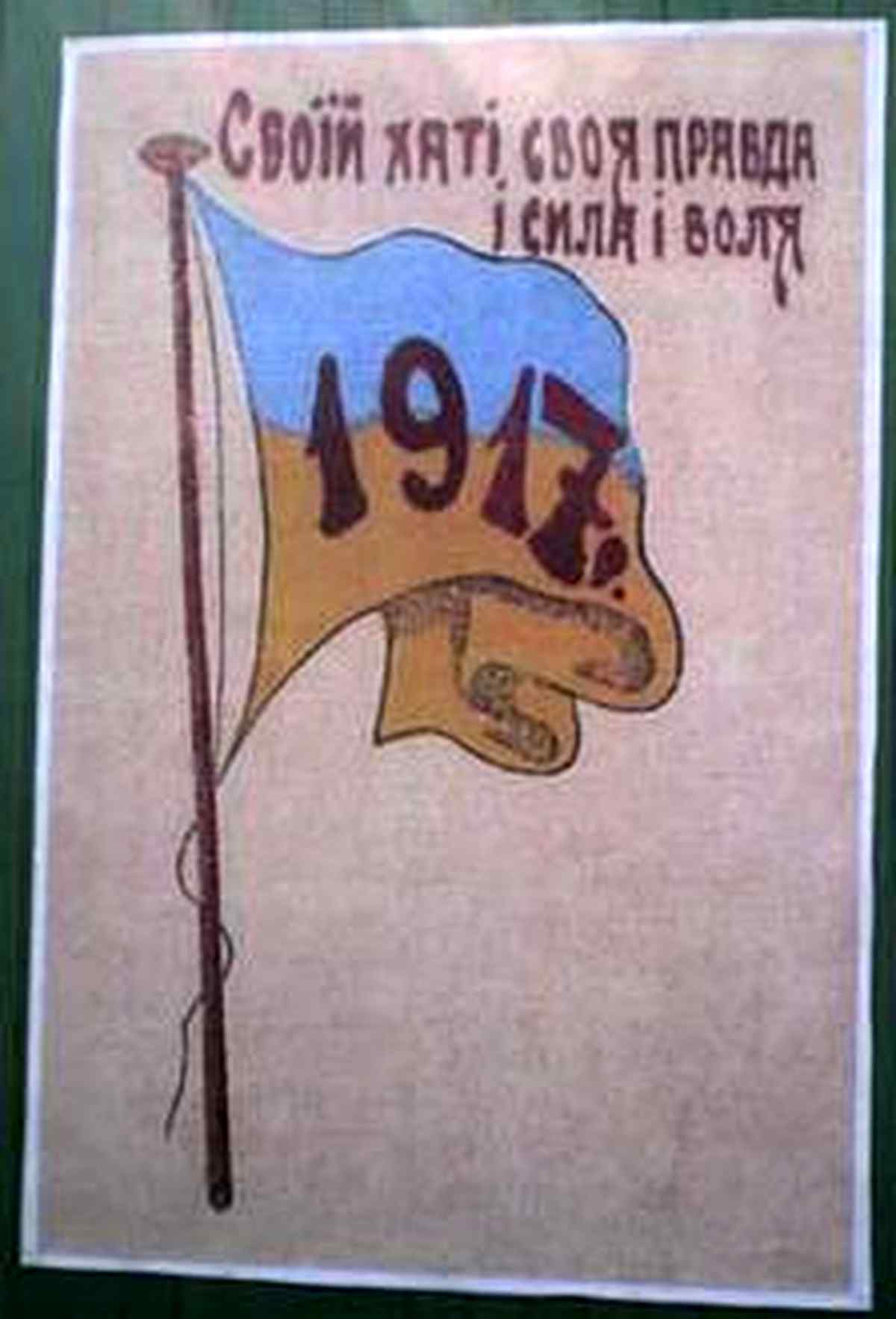 """Плакат 1917 года. """"Своїй хаті своя правда і сила, і воля"""""""