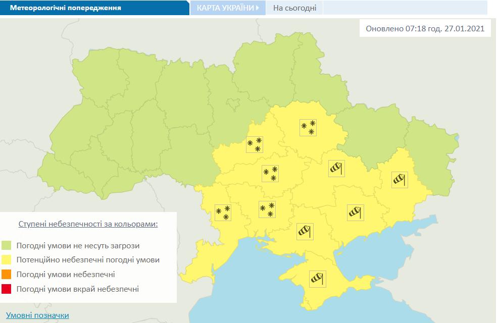 Предупреждение об ухудшении погоды в Украине на 07:00 27 января