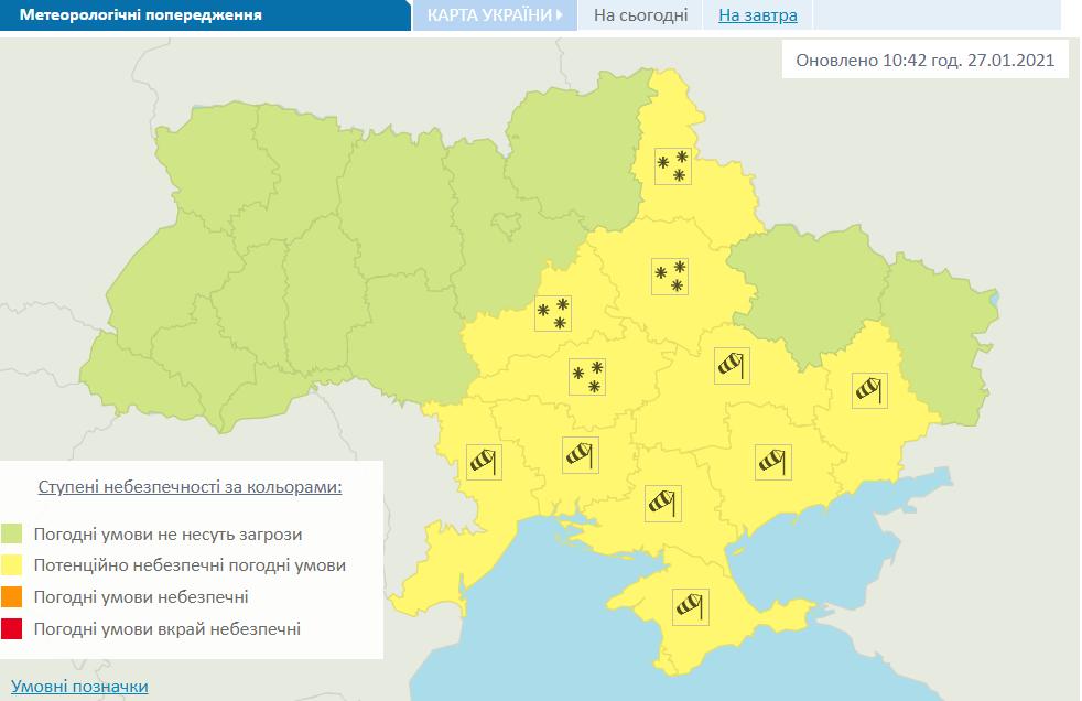 Предупреждение об ухудшении погоды в Украине на 11:00 27 января
