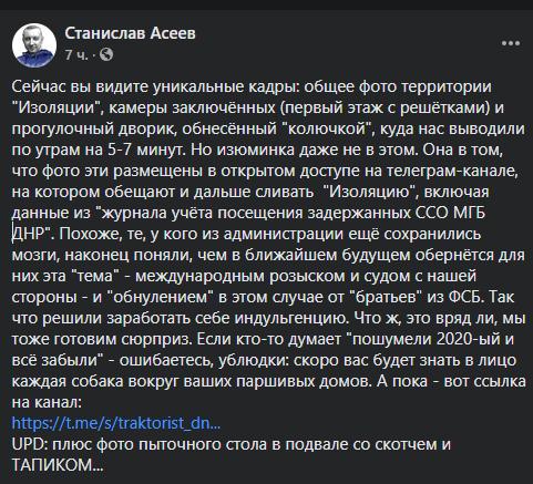 """Опубліковано фото концтабору терористів """"Ізоляція"""" в Донецьку"""