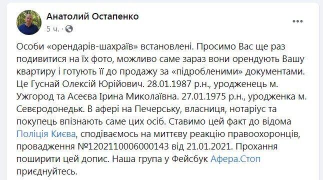 Пост Анатолія Остапенка про шахраїв