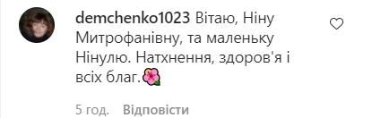 Шанувальники привітали Ніну Матвієнко та її онуку з іменинами