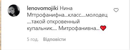 Шанувальники засипали Ніну Матвієнко компліментами