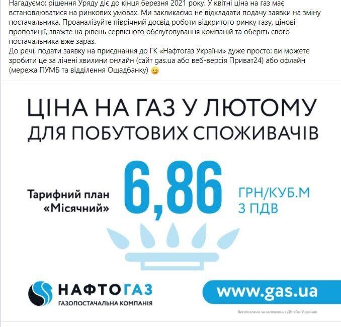 Как изменился тариф на газ