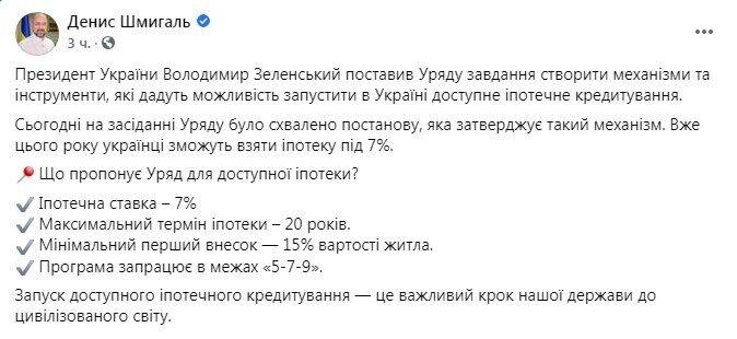 Facebook Дениса Шмигаль.