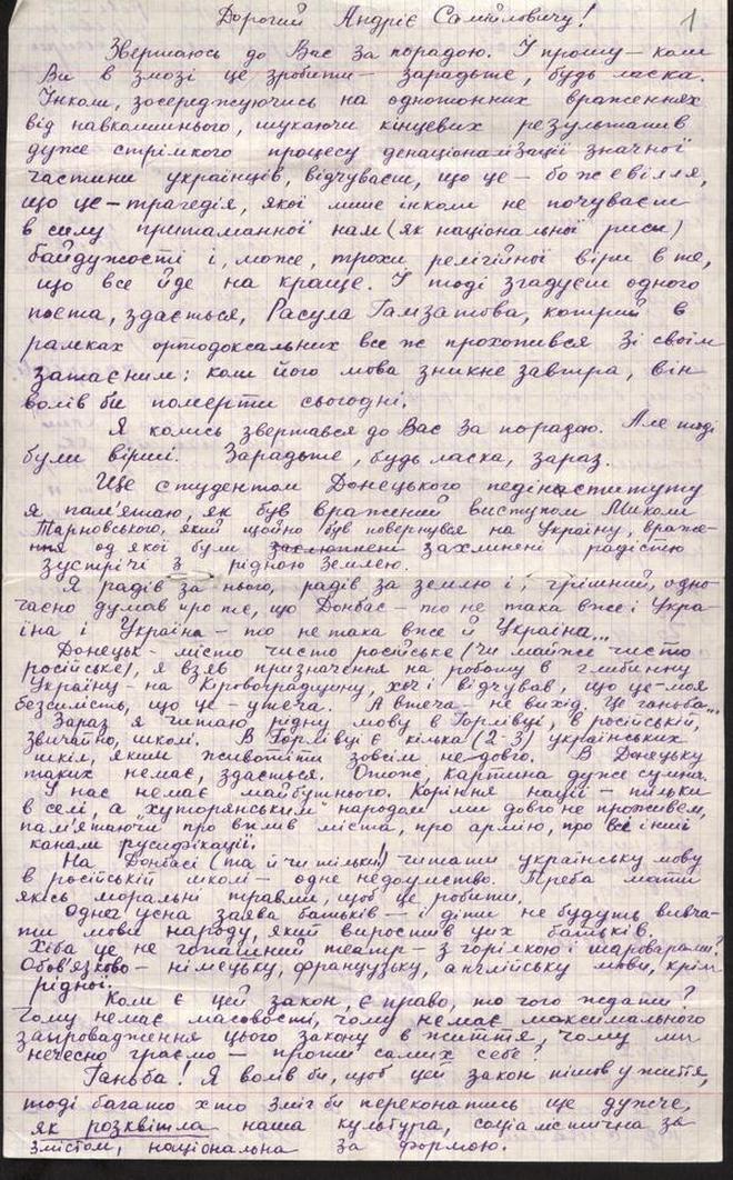 Письмо Василия Стуса к Андрею Малышко.