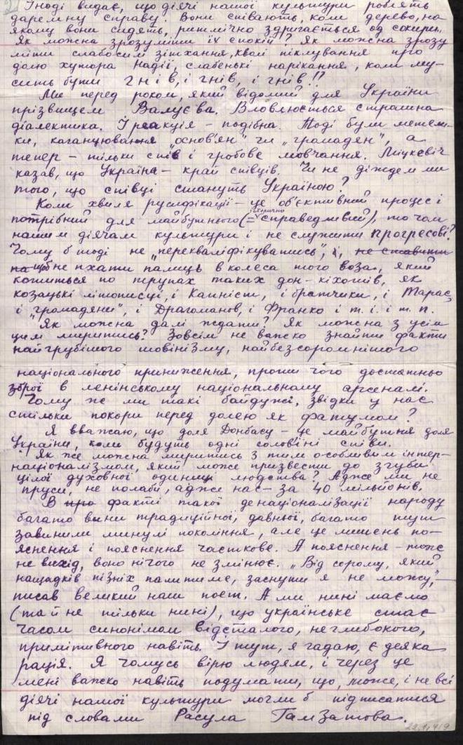 Василий Стус жаловался на засилье русского языка на Донбассе.